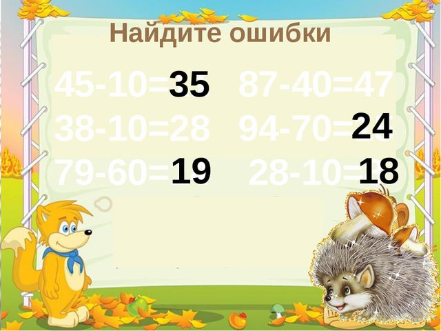 Найдите ошибки 45-10=11 38-10=28 79-60=14 87-40=47 94-70=15 28-10=8 35 24 19...