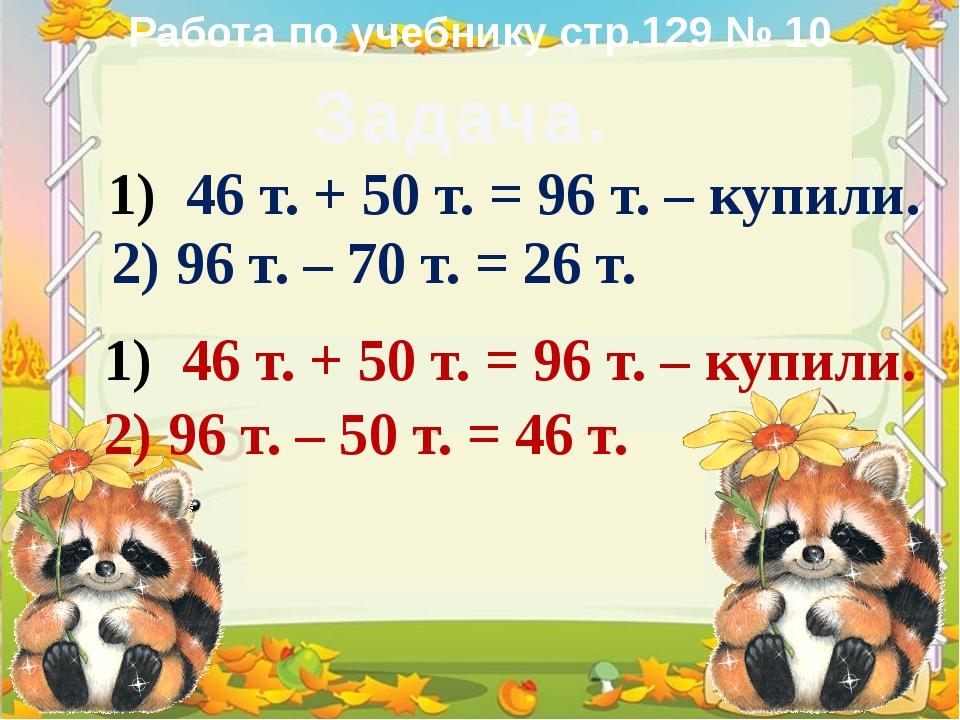 Задача. 46 т. + 50 т. = 96 т. – купили. 2) 96 т. – 70 т. = 26 т. 46 т. + 50...