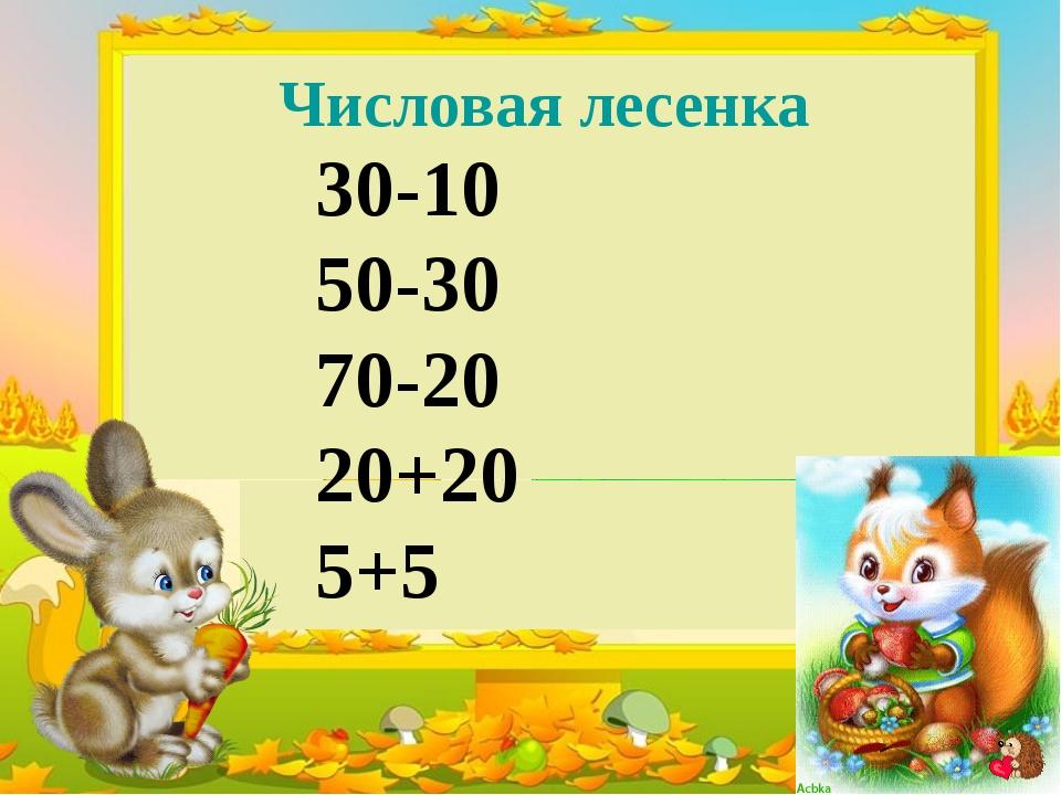 30-10 50-30 70-20 20+20 5+5 Числовая лесенка