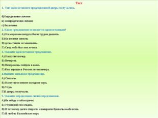 Тест 1. Тип односоставного предложения:В дверь постучались. а) назывное б)Оп