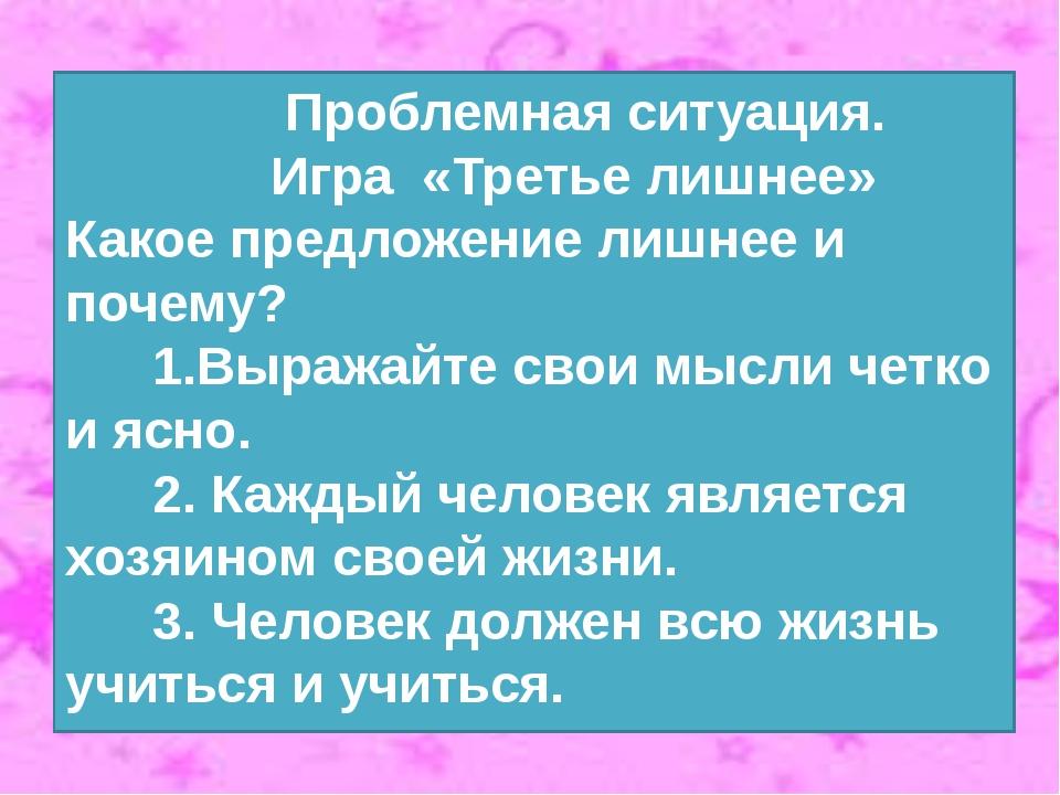 Проблемная ситуация. Игра «Третье лишнее» Какое предложение лишнее и почему?...
