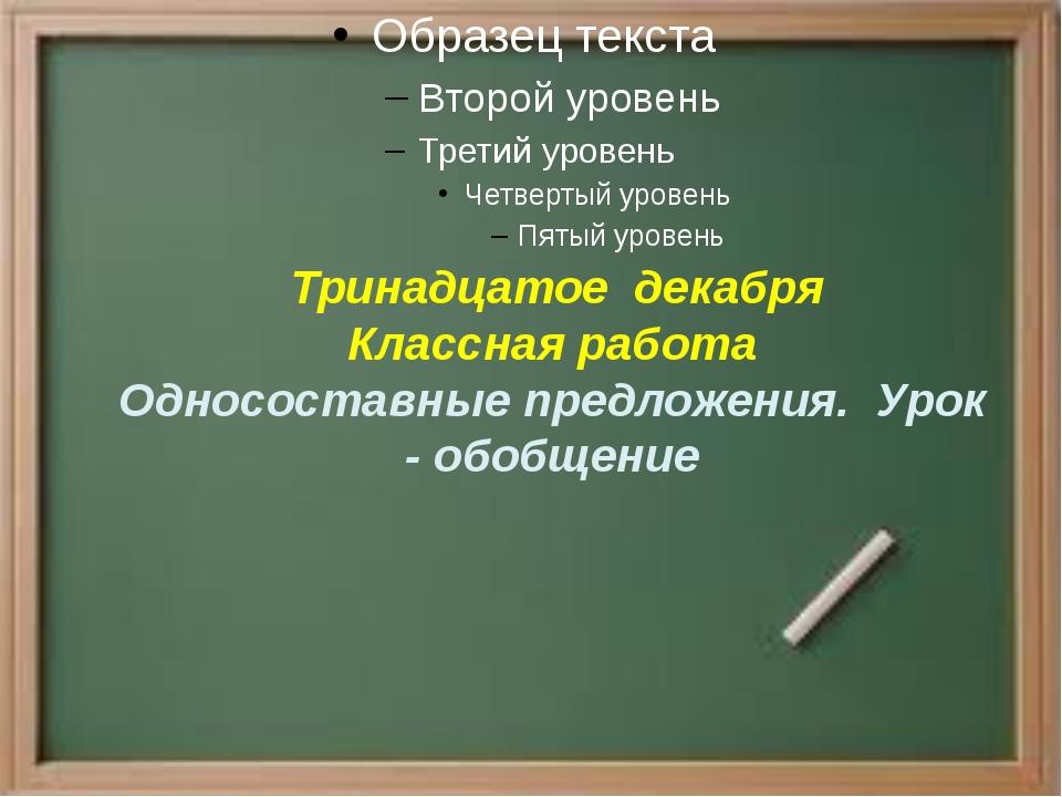 Тринадцатое декабря Классная работа Односоставные предложения. Урок - обобще...