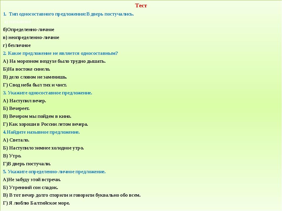 Тест 1. Тип односоставного предложения:В дверь постучались. а) назывное б)Оп...
