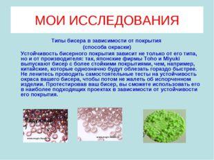 МОИ ИССЛЕДОВАНИЯ Типы бисера в зависимости от покрытия (способа окраски) Уст