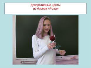Декоративные цветы из бисера «Розы»