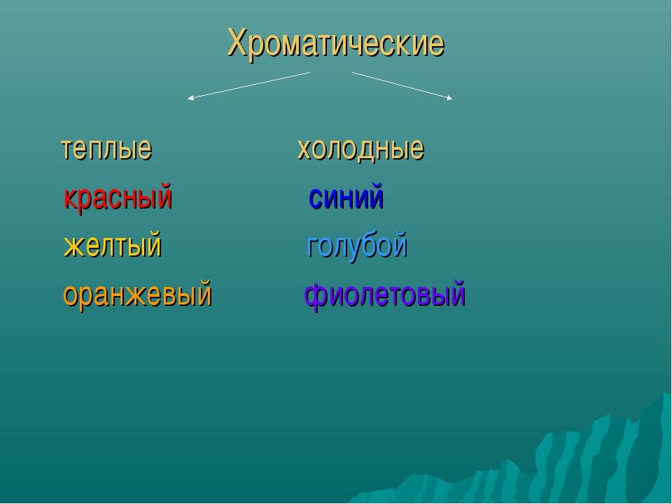 Хроматические теплые холодные красный синий желтый голубой оранжевый фиолетовый