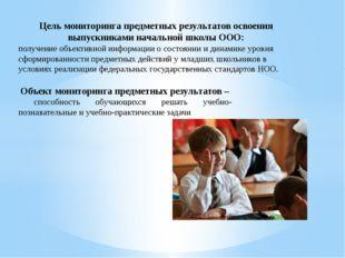 Цель мониторинга предметных результатов освоения выпускниками начальной школы