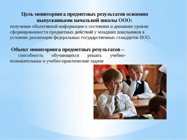 Цель мониторинга предметных результатов освоения выпускниками начальной школы...