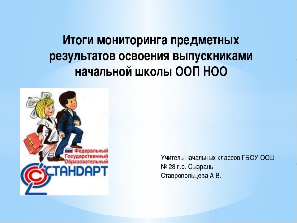 Итоги мониторинга предметных результатов освоения выпускниками начальной школ...