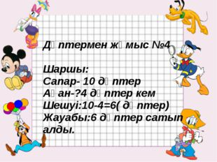 Дәптермен жұмыс №4 Шаршы: Сапар- 10 дәптер Ақан-?4 дәптер кем Шешуі:10-4=6( д