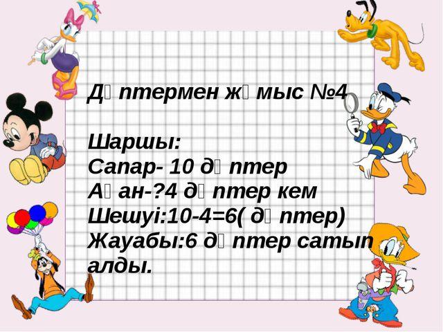 Дәптермен жұмыс №4 Шаршы: Сапар- 10 дәптер Ақан-?4 дәптер кем Шешуі:10-4=6( д...