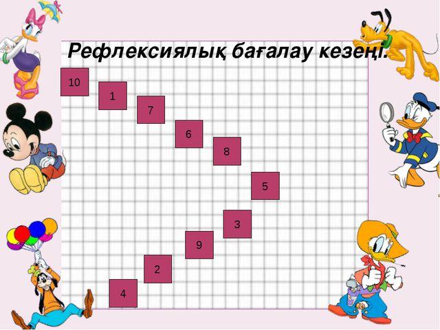 Рефлексиялық бағалау кезеңі. 10 1 4 7 6 5 2 9 3 8
