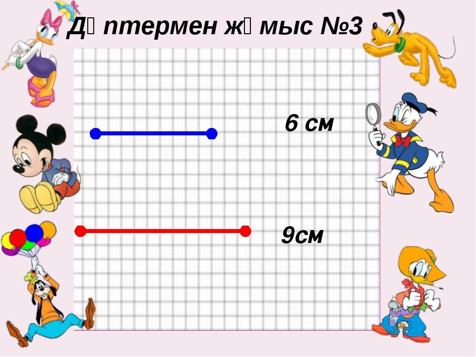 6 см 9см Дәптермен жұмыс №3