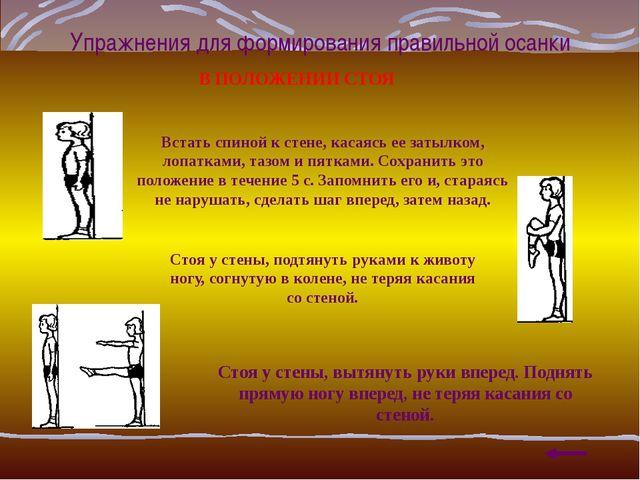 Упражнения для формирования правильной осанки Стоя у стены, поднимать к груди...