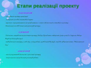 Етапи реалізації проекту ПІДГОТОВЧИЙ - планування проекту організації; - ство
