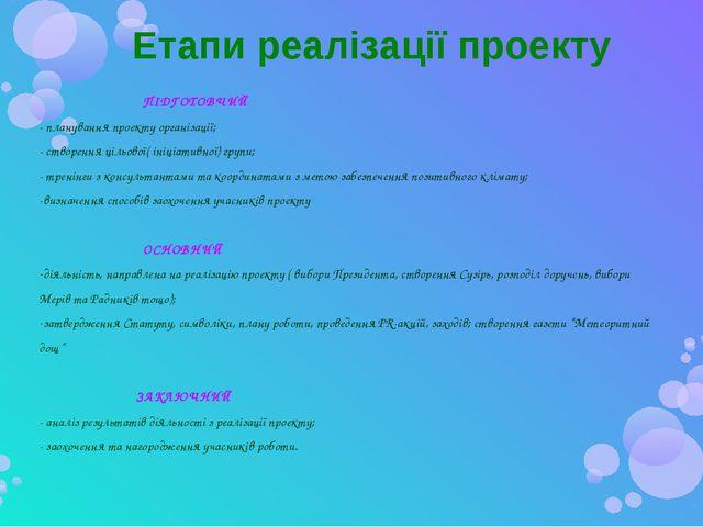 Етапи реалізації проекту ПІДГОТОВЧИЙ - планування проекту організації; - ство...