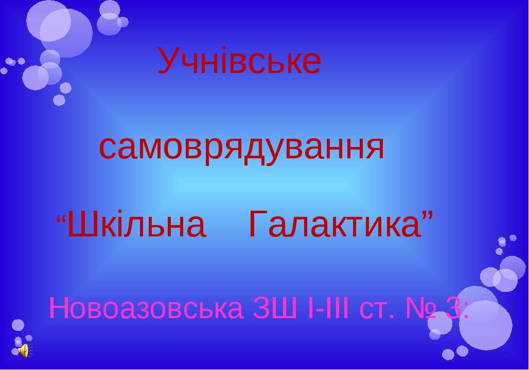 """Учнівське самоврядування """"Шкільна Галактика"""" Новоазовська ЗШ І-ІІІ ст. № 3:"""