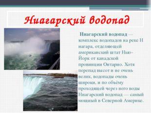 Ниагарский водопад Ниагарский водопад— комплексводопадовнарекеНиагара, о