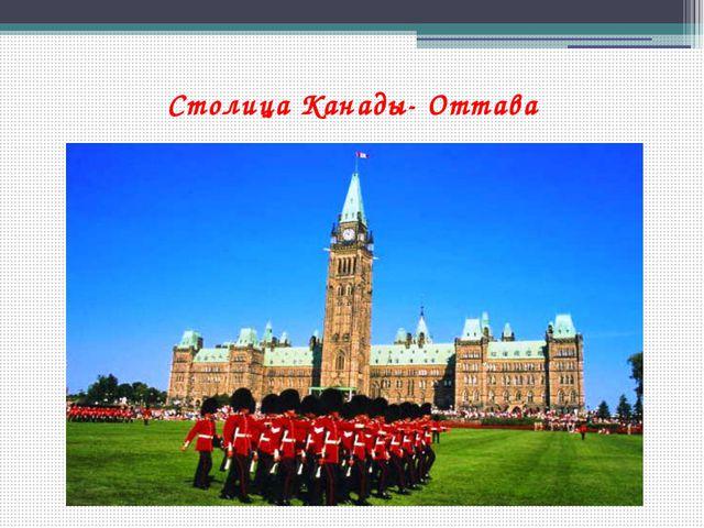 Столица Канады- Оттава