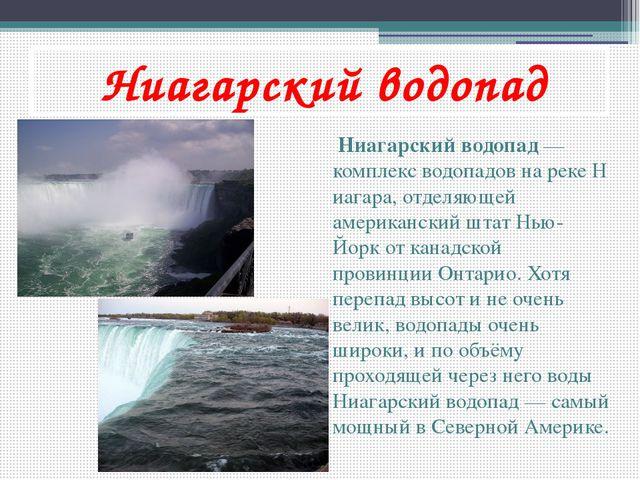 Ниагарский водопад Ниагарский водопад— комплексводопадовнарекеНиагара, о...