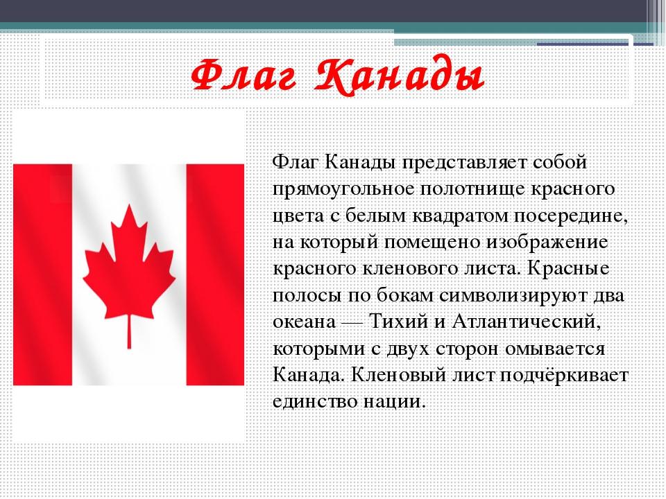 Флаг Канады Флаг Канады представляет собой прямоугольное полотнище красного ц...