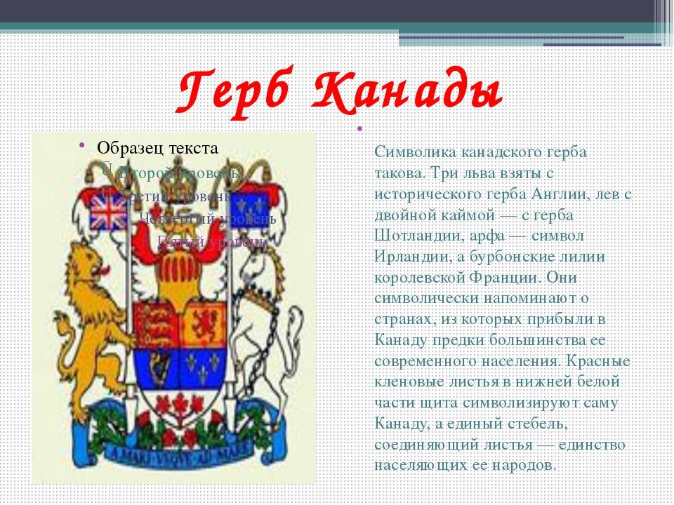 Герб Канады Символика канадского герба такова. Три льва взяты с исторического...