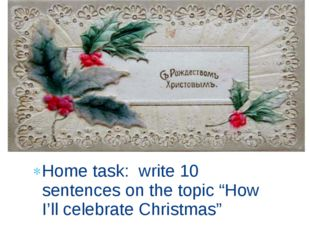 "Home task: write 10 sentences on the topic ""How I'll celebrate Christmas"""