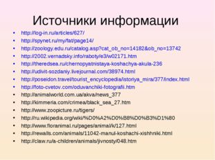 Источники информации http://log-in.ru/articles/627/ http://spynet.ru/my/fat/p