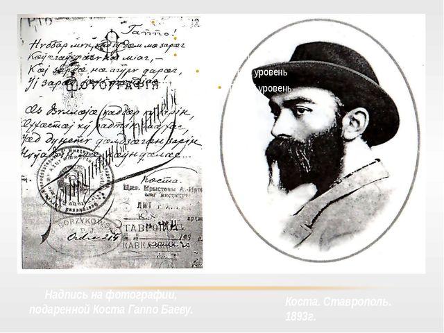 Надпись на фотографии, подаренной Коста Гаппо Баеву. Коста. Ставрополь. 1893г.