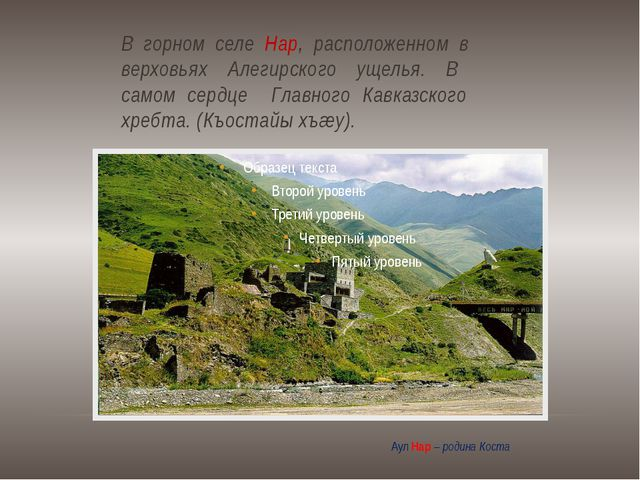 В горном селе Нар, расположенном в верховьях Алегирского ущелья. В самом серд...