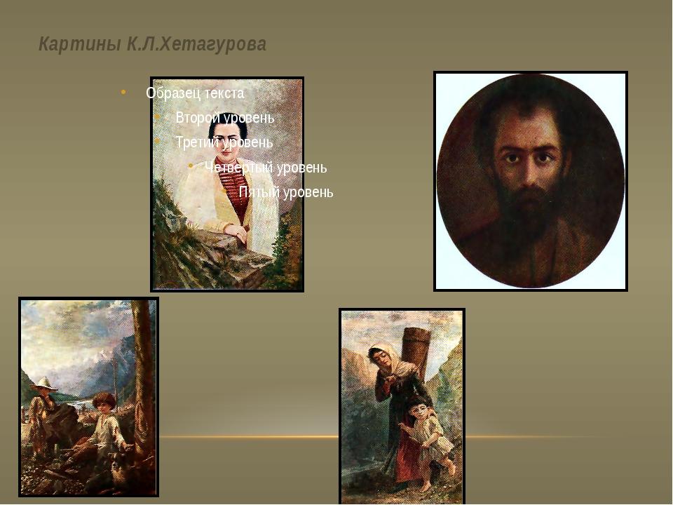 Картины К.Л.Хетагурова