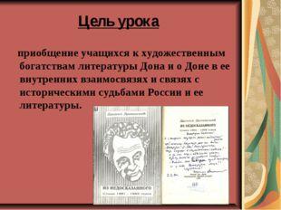 Цель урока приобщение учащихся к художественным богатствам литературы Дона и