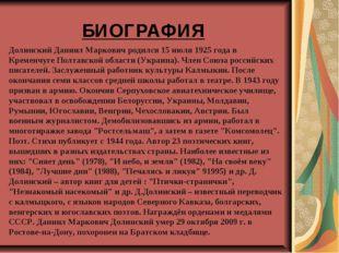 БИОГРАФИЯ Долинский Даниил Маркович родился 15 июля 1925 года в Кременчуге По