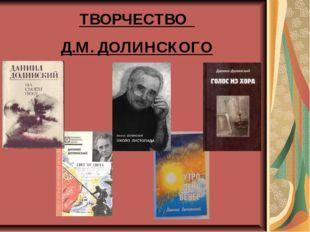 ТВОРЧЕСТВО Д.М. ДОЛИНСКОГО
