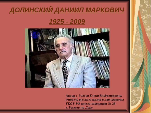 ДОЛИНСКИЙ ДАНИИЛ МАРКОВИЧ 1925 - 2009 Автор : Узлова Елена Владимировна, учит...