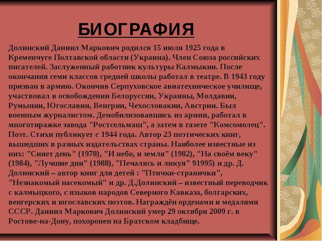 БИОГРАФИЯ Долинский Даниил Маркович родился 15 июля 1925 года в Кременчуге По...