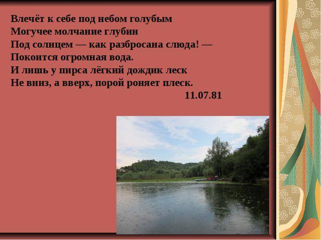 Влечёт к себе под небом голубым Могучее молчание глубин Под солнцем — как раз...