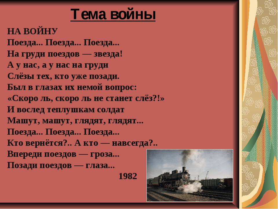 Тема войны НА ВОЙНУ Поезда... Поезда... Поезда... На груди поездов — звезда!...
