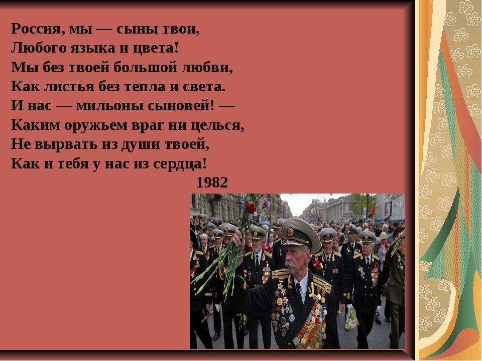 Россия, мы — сыны твои, Любого языка и цвета! Мы без твоей большой любви, Как...