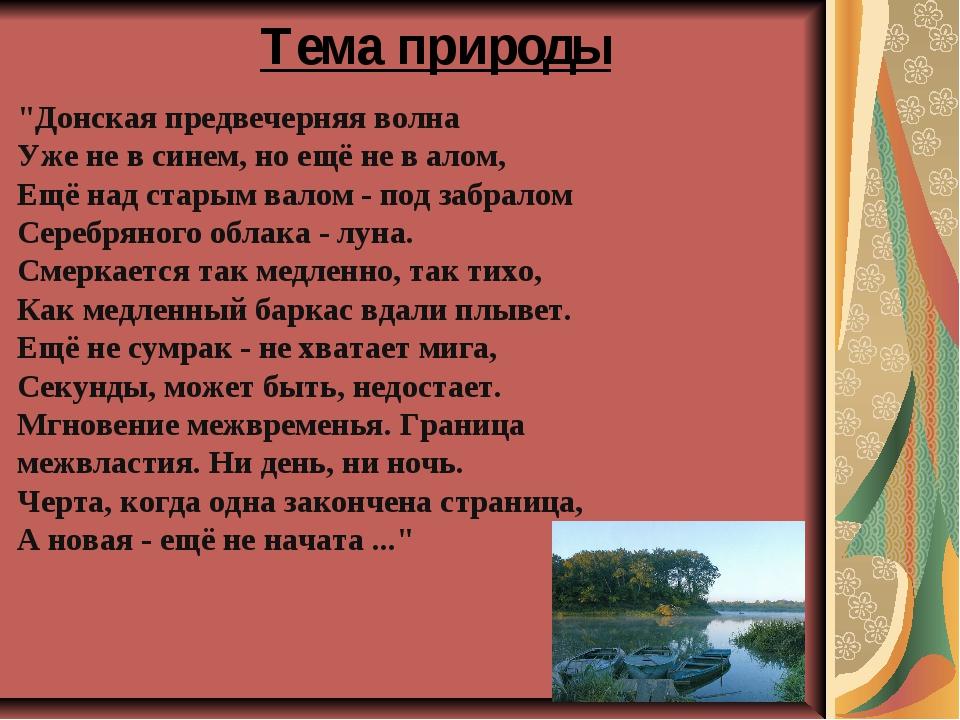 """""""Донская предвечерняя волна Уже не в синем, но ещё не в алом, Ещё над старым..."""