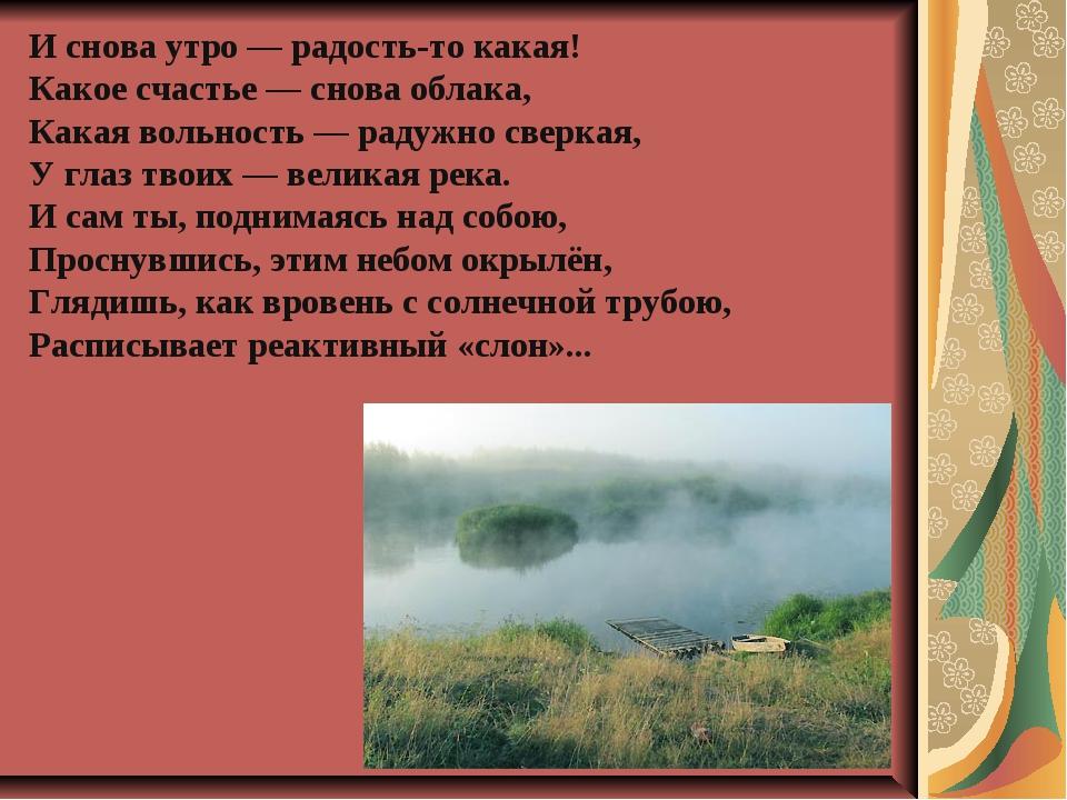 И снова утро — радость-то какая! Какое счастье — снова облака, Какая вольност...