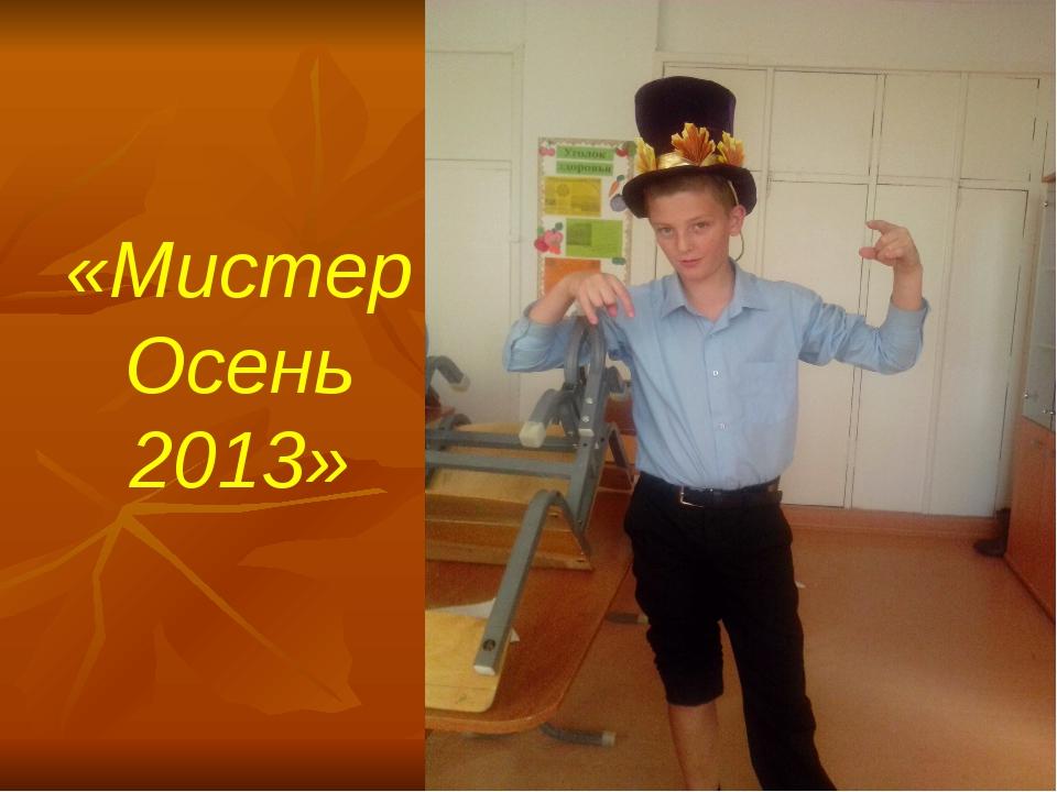 «Мистер Осень 2013»