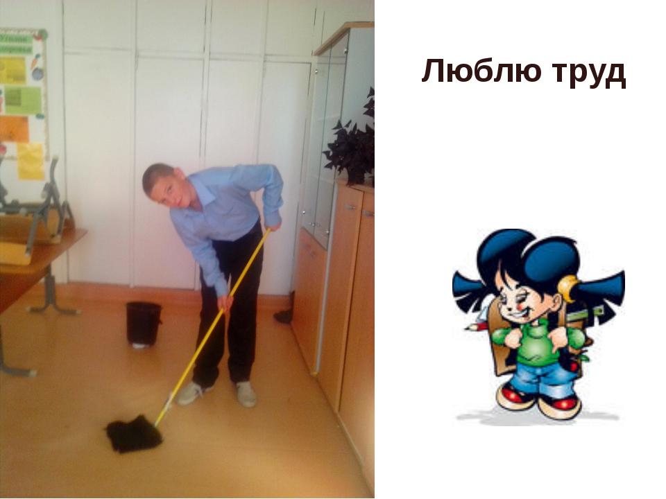 Люблю труд