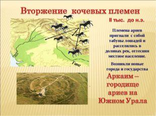 . Ганг Племена ариев пригнали с собой табуны лошадей и расселились в долинах