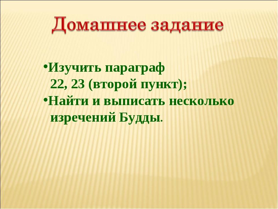 Изучить параграф 22, 23 (второй пункт); Найти и выписать несколько изречений...