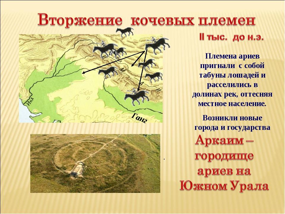 . Ганг Племена ариев пригнали с собой табуны лошадей и расселились в долинах...