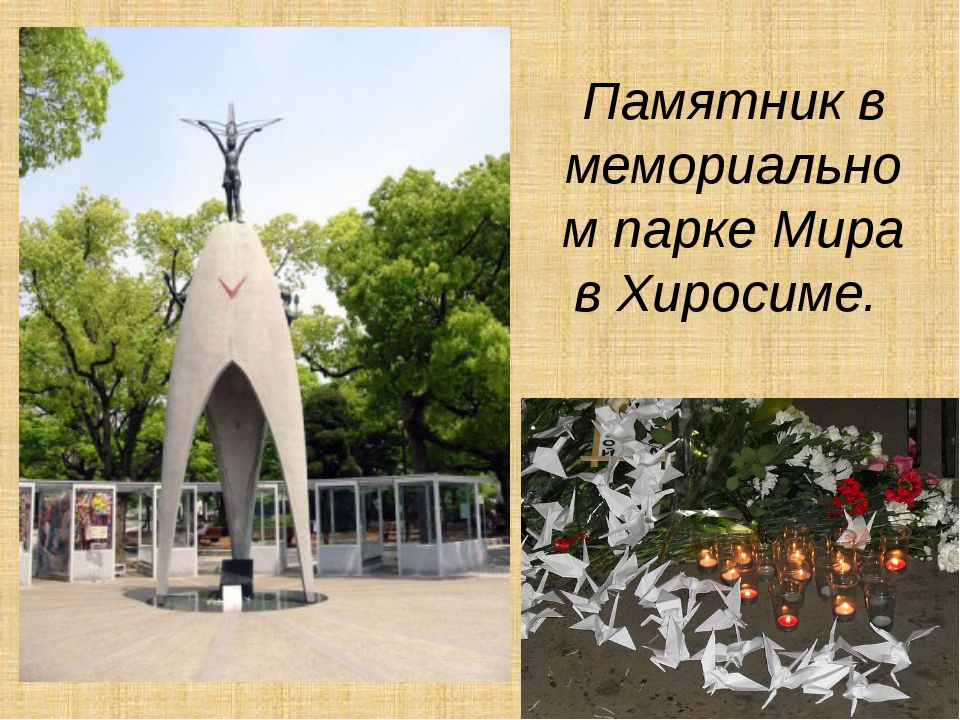 Памятник в мемориальном парке Мира в Хиросиме.