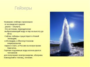 Гейзеры Название «гейзер» произошло от исландского geyser , geysa – хлынуть.