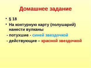 Домашнее задание § 18 На контурную карту (полушарий) нанести вулканы - потухш