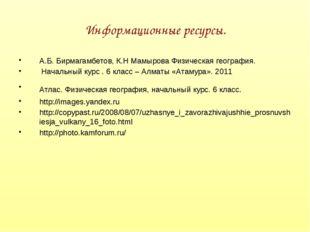 Информационные ресурсы. А.Б. Бирмагамбетов, К.Н Мамырова Физическая география
